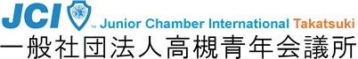 高槻青年会議所特設サイト